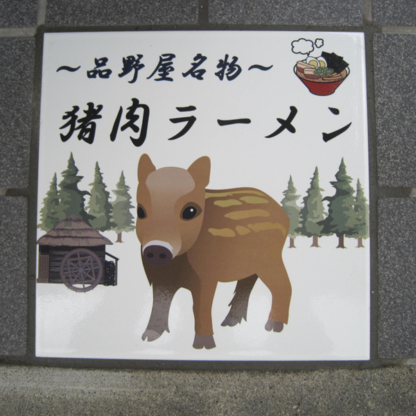 道の駅「かもがわ円城」