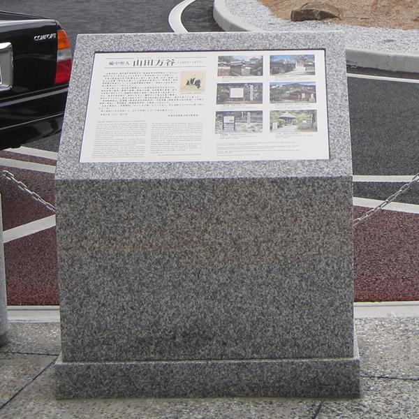 高梁駅前銅像説明板
