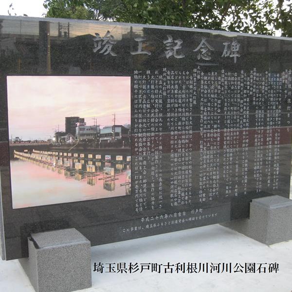 杉戸町河川公園石碑